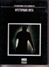 Τα μυστήρια του αγνώστου: Μυστηριώδη Οντα