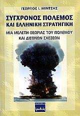 Σύγχρονος πόλεμος και ελληνική στρατηγική