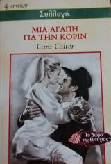 Μια αγάπη για την Κορίν Άρλεκιν Συλλογή Νο 2303
