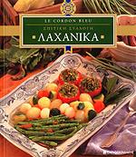 Σπιτική Συλλογή-Λαχανικά