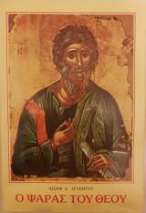 Ο Ψαράς του Θεού (Ανδρέας ο Πρωτόκλητος)