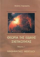 Θεωρία της Ειδικής Σχετικότητας Μέρος 1 Μαθηματικές μέθοδοι