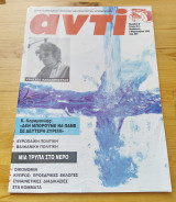 Περιοδικο Αντι τευχος 514