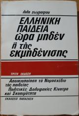 Ελληνική Παιδεία ώρα μηδέν ή της εκμηδένισης