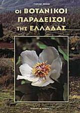 Οι βοτανικοί παράδεισοι της Ελλάδας
