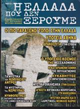 Η Ελλάδα που δεν ξέρουμε