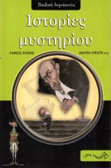 Παιδική Λογοτεχνία - Ιστορίες Μυστηρίου