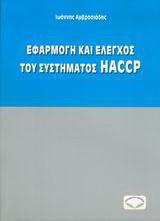 Εφαρμογή και έλεγχος του συστήματος HACCP