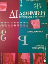 Διαφήμιση σχεδιασμός και τεχνικές