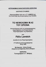 Το νεφέλωμα Μ.42 του Ωρίωνα