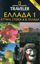 Ελλάδα 1 : Αττική,Στερεά,και Β.Ελλάδα