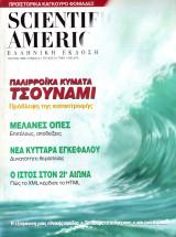 Scientific American Ελληνική έκδοση - Τόμος 1 Τεύχος 6 Ιούλιος 1999
