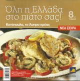 Όλη η Ελλάδα στο πιάτο σας! (τόμος 8) Κοτόπουλο - Άσπρο κρέας