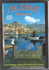 Λέσβος-Μυτιλήνη. Πολύχρωμος τουριστικός οδηγός και ιστορία