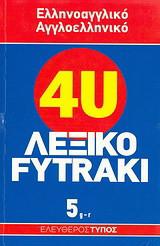 Ελληνοαγγλικό - αγγλοελληνικό λεξικό Fytraki