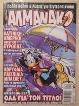Αλμανάκο #138 (2002)