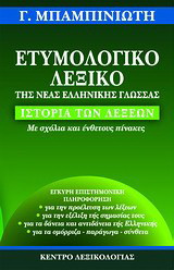 Ετυμολογικό λεξικό της νέας ελληνικής γλώσσας