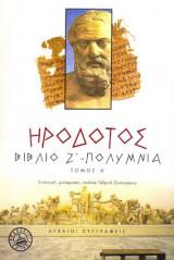 Βιβλίο Ζ' Πολύμνια