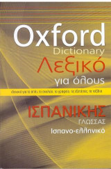 Oxford Dictionary: Λεξικό για όλους - Ισπανικής Γλώσσας: Ισπανο-ελληνικό