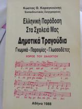 Ελληνική Παράδοση στα Σχολεία μας