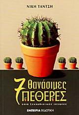 Επτά θανάσιμες πεθερές