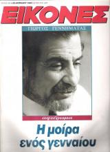 Περιοδικό Εικόνες τεύχος 496