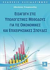 Εισαγωγή στις υπολογιστικές μεθόδους για τις οικονομικές και επιχειρησιακές σπουδές