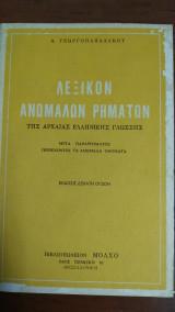 Λεξικό Ανωμάλων Ρημάτων Της Αρχαίας Ελληνικής Γλώσσης
