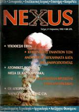 Περιοδικό Nexus Τεύχος 5 (Αύγουστος 1998)
