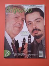 Δίφωνο Τεύχος 103 Απρίλιος 2004
