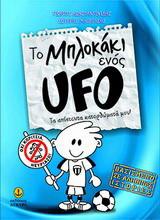 Το μπλοκάκι ενός UFO: Τα απίστευτα κατορθώματά μου!