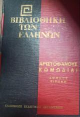 Βιβλιοθήκη των Ελλήνων Αριστοφάνους Κωμωδιαι Σφήκες Ειρήνη