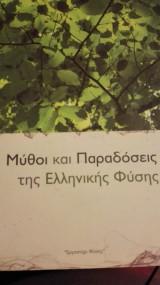 Μύθοι και παραδόσεις της ελληνικής φυσης