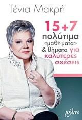 """15+7 πολύτιμα """"μαθήματα"""" και βήματα για καλύτερες σχέσεις"""