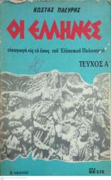 Οι Έλληνες (τεύχος Α')