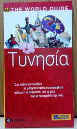 ΑΑ The World Guide - Τυνησία