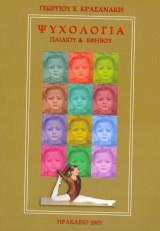 Ψυχολογία Παιδιού & Εφήβου