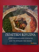 Πολίτικη κουζίνα - 200 παραδοσιακές συνταγές από τις κυράδες της Πόλης