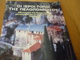 Οι ιεροί τόποι της Πελοποννήσου