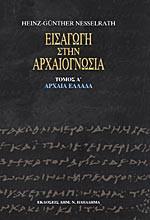 Εισαγωγή στην αρχαιογνωσία: Αρχαία Ελλάδα