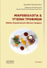 Μικροβιολογία και Υγιεινή Τροφίμων Μέθοδοι Μικροβιολογικής Εξέτασης Τροφίμων
