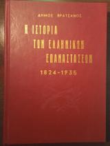Ιστορία των Ελληνικών επαναστάσεων 1824-1935