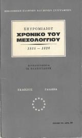 Χρονικό Του Μεσολογγίου 1825 - 1826