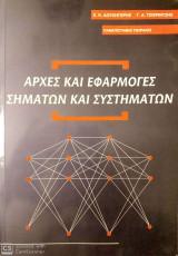 Αρχές και εφαρμογές σημάτων και συστημάτων