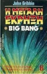 Η μεγαλη εκρηξη