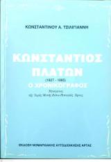 Κωνστάντιος Πλάτων (1827 - 1885) Ο Χρονικογράφος