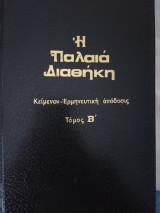 Η παλαιά Διαθήκη Β τόμος