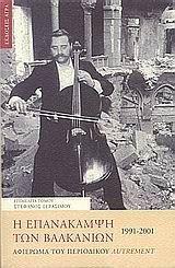 Η επανάκαμψη των Βαλκανίων 1991-2001. Αφιέρωμα του περιοδικού Autrement