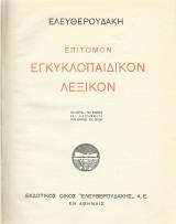 Επίτομον Εγκυκλοπαιδικόν Λεξικόν Ελευθερουδάκη