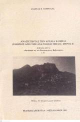 Αναζητώντας την Αρχαία Ελίμεια (Ειδήσεις από την Ανατολική Πίνδο). Μέρος Β'